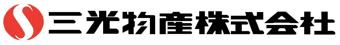 【公式】三光物産株式会社WEBサイト